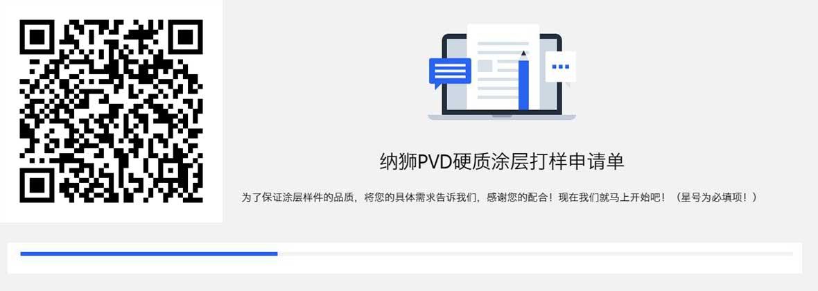 PVD硬质涂层免费申请单